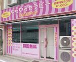 杉田駅徒歩1分にある店舗