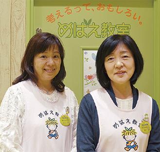 南川さん(右)と渡辺さん