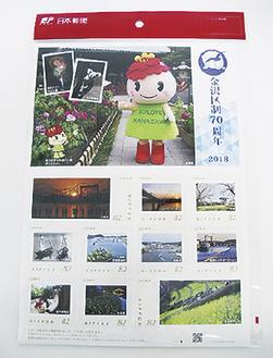限定の記念切手シート