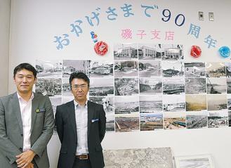 展示されている写真の前に立つ宮澤支店長(右)と磯子支店の佐藤さん