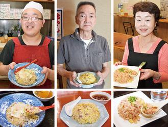 (右から)長島さんと「さくさくチャーハン」、薮田さんと「チャーハン」、脇田さんと「白菜ミルクあんかけチャーハン」