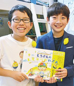 本を持つ四郎くん(左)と蒼くん