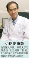 大成整形外科に内科新設