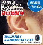 「超小型」補聴器をお試し