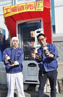 自販機をアピールする武居さん(右)と菜原さん