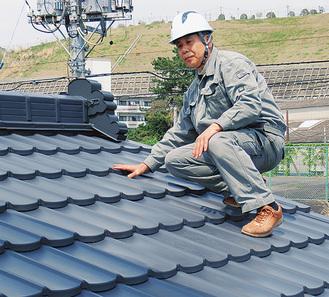 その場で屋根に上って点検