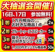 弘明寺駅すぐ、16日開店