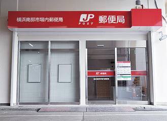 再開する郵便局