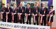 金沢八景新駅が開業