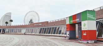 帆船日本丸の前に位置する博物館