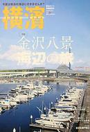 金沢八景を特集