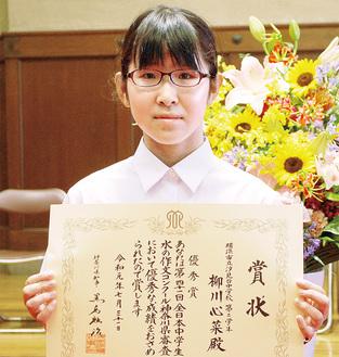 県からの表彰状を持つ柳川さん
