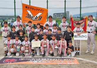 優勝した横浜ブラックナイン