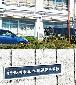氷取沢高校の校舎