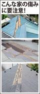屋根や雨どい等の修理が無料の場合も