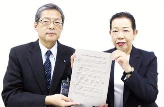 猪俣区長(左)と岡会長
