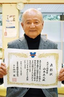 賞状を持つ山本さん