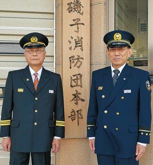 横田団長(左)と加賀谷敦己消防署長
