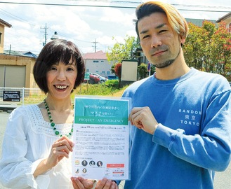 支援金を集める日下さん(左)と歌手の矢幅さん