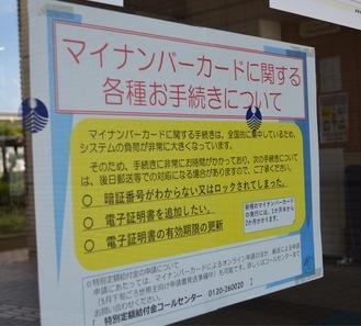 磯子区役所に設置されたマイナンバーに関する手続きのお知らせ