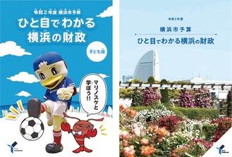 冊子は横浜HPでも公開「横浜市 財政広報誌」でweb検索