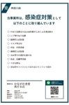 感染防止対策取組書(見本)