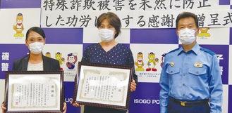 感謝状が贈られた左から野城さん、安楽さん。右は木村署長