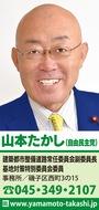 賛成討論・横浜創生へ