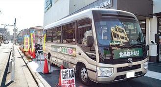 岡村店前に停車中のバス