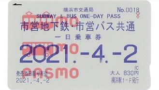 1日乗車券のPASMOの券面イメージ(市交通局提供)