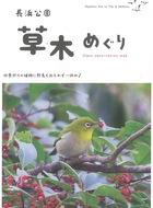 長浜公園の植物を冊子で紹介