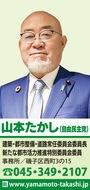 自民党の成長戦略・IRの実現を横浜で