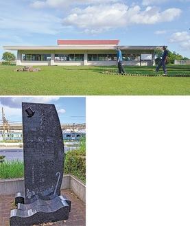 ゆずの2人になりきって撮影できる「三殿台遺跡」=写真上=、磯子区役所前にある「美空ひばり生誕記念碑」