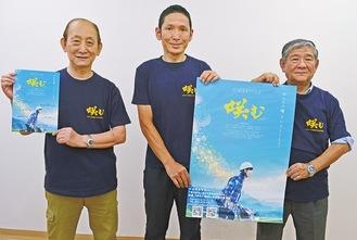 作品をPRする大草会長、早瀨監督、横浜市聴覚障害者協会の井上良貞理事長(左から)