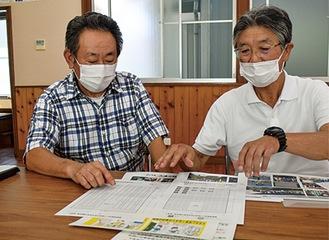 避難計画について説明する飯塚さん(右)と菅原さん
