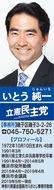 磯子区から市政改革に挑戦!