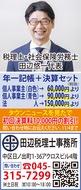 顧問料0円の記帳・決算