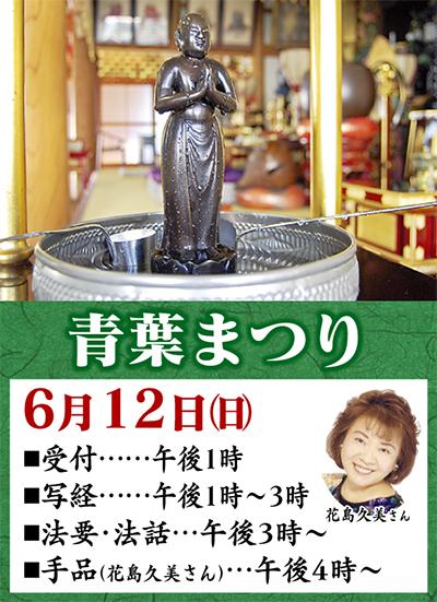 弘法大師の誕生祝う