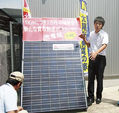 太陽光発電が分かる