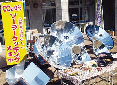 太陽パワーで料理