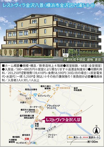 ワタミの介護付有料老人ホーム金沢八景に11月オープン!