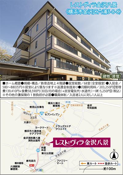 ワタミの介護付有料老人ホームレストヴィラ金沢八景がオープン!