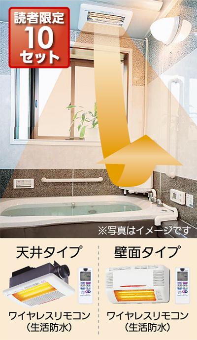浴室換気乾燥暖房機が8万9800円