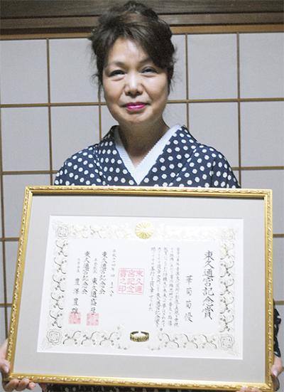 舞踊の功績で東久邇宮賞