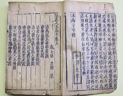 金沢文庫の蔵書発見