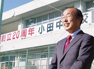 小田中が創立20周年