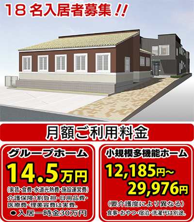 栄区小菅ヶ谷に平成25年4月開設予定
