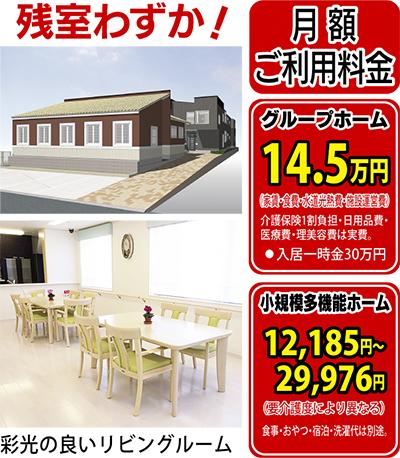 栄区小菅ヶ谷一丁目に4月新規オープン!!