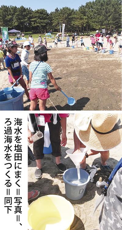 砂浜で塩づくり