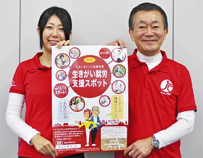 高齢者の就労をサポート